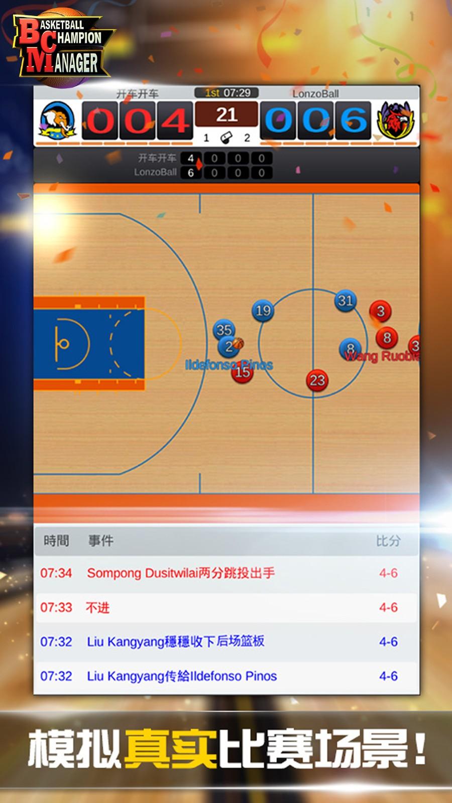 篮球经理人手游截图1