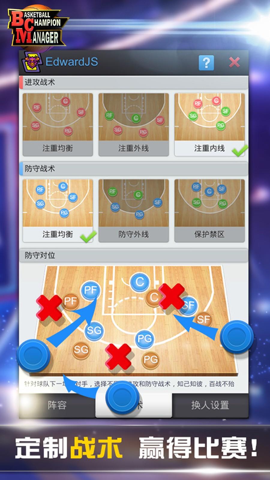 篮球经理人手游截图2