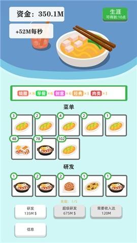 最强茶餐厅截图2