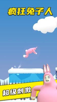 疯狂兔子人截图4