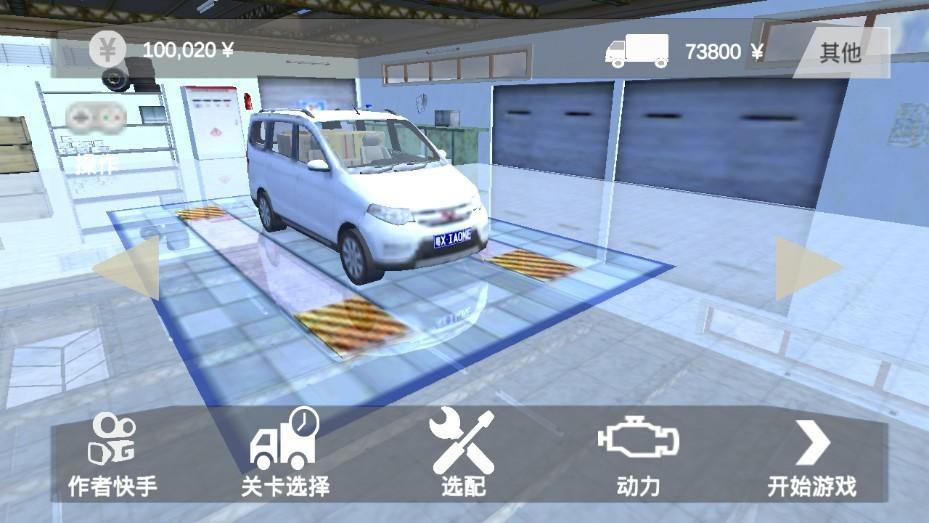小货车运输模拟截图1
