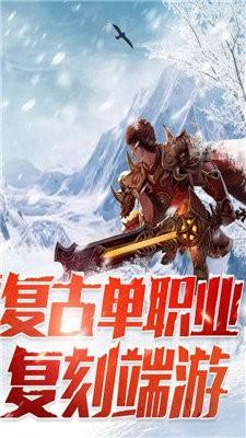 冰雪复古传奇之盟重英雄截图2