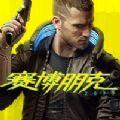 赛博朋克2077中文版