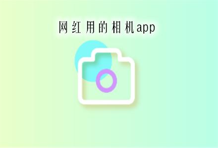 网红用的相机app