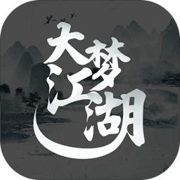 大梦江湖红包版