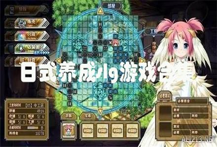 日式养成slg游戏合集