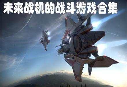 未来战机的战斗游戏合集