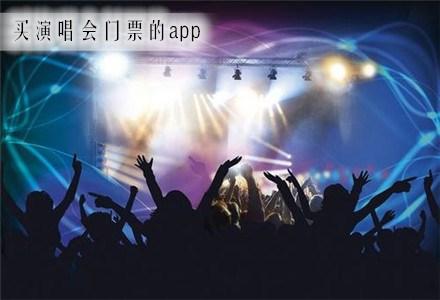 买演唱会门票