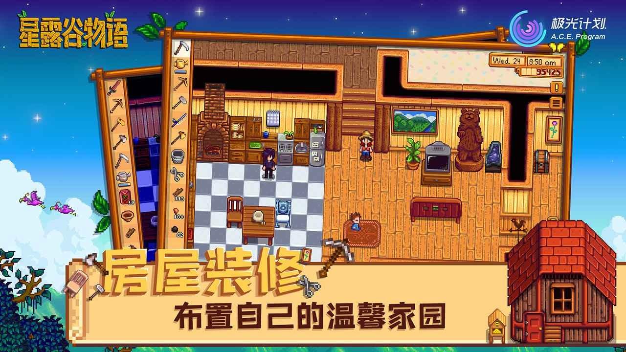 星露谷物语安卓汉化版截图3