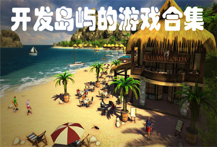 开发岛屿的游戏合集