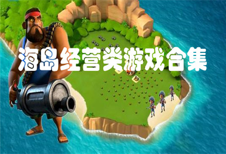 海岛经营类游戏合集
