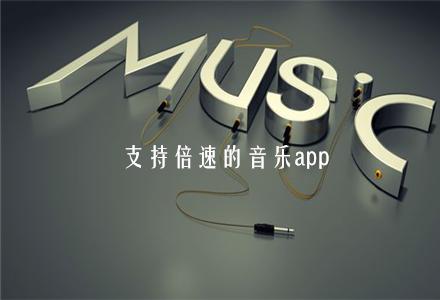 支持倍速的音乐app