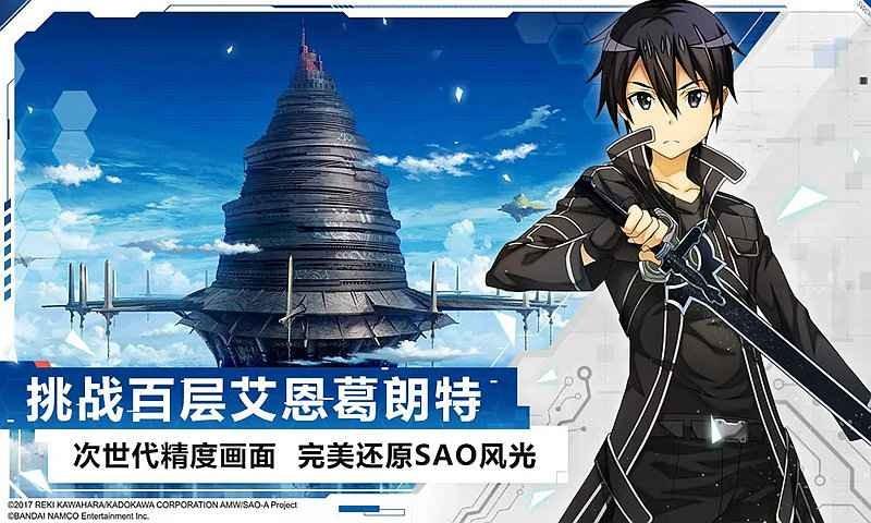 刀剑神域黑衣剑士王牌国际服截图2