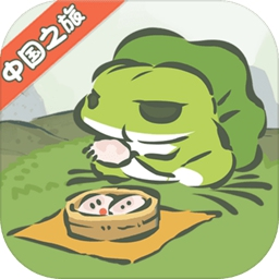 旅行青蛙中国之旅单机版