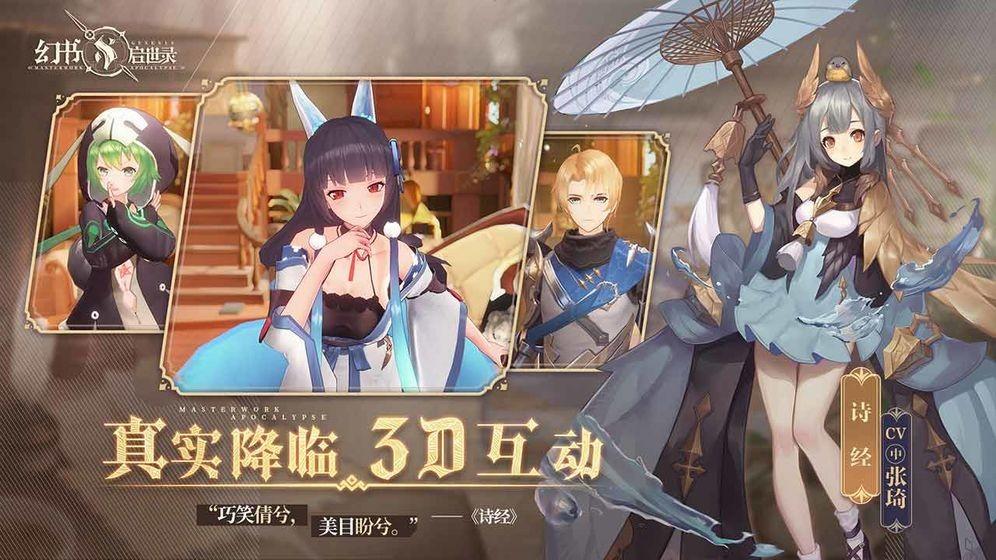 幻书启世录九游版截图3