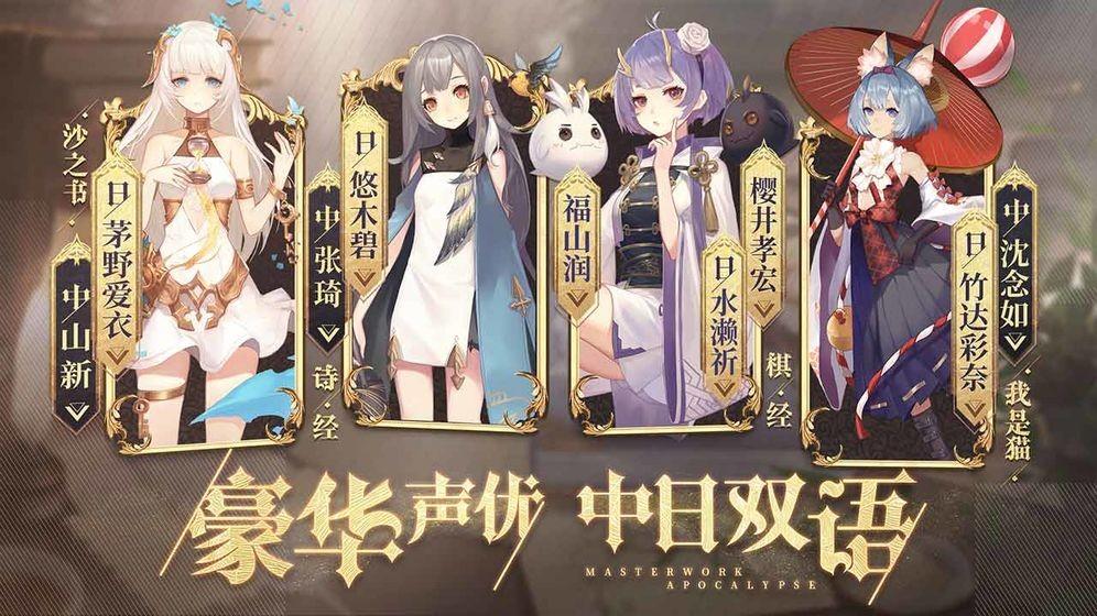 幻书启世录九游版截图5