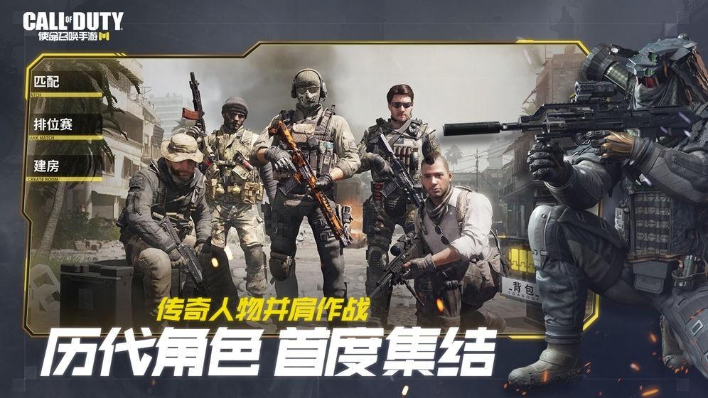 call of duty手游截图7