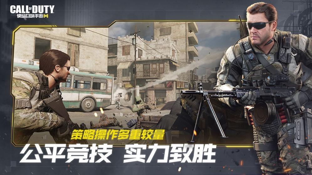 call of duty手游截图2