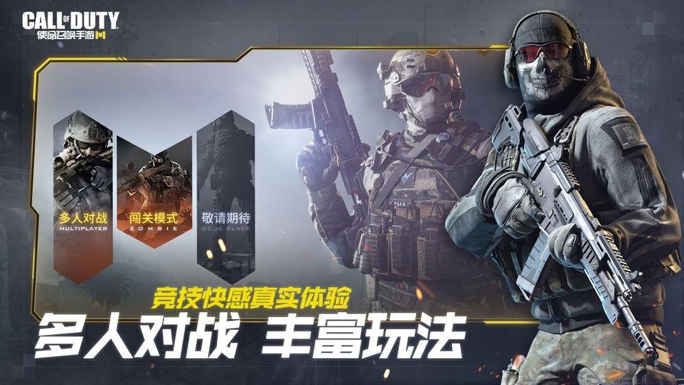 call of duty手游截图5