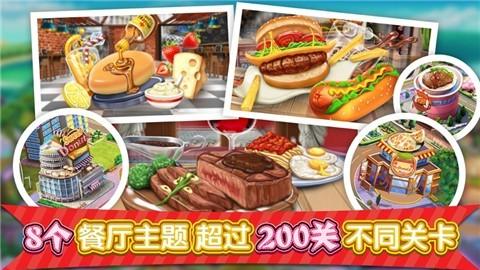 梦幻星餐厅截图2