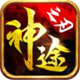 神途之刃1.76铭文版