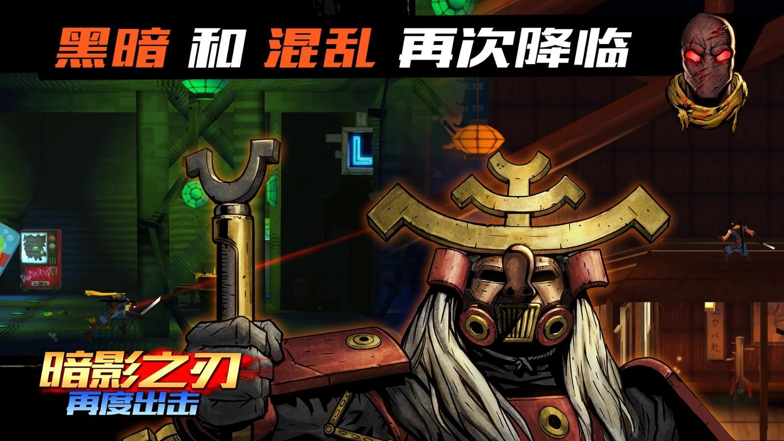 暗影之刃再度出击中文安卓版截图3