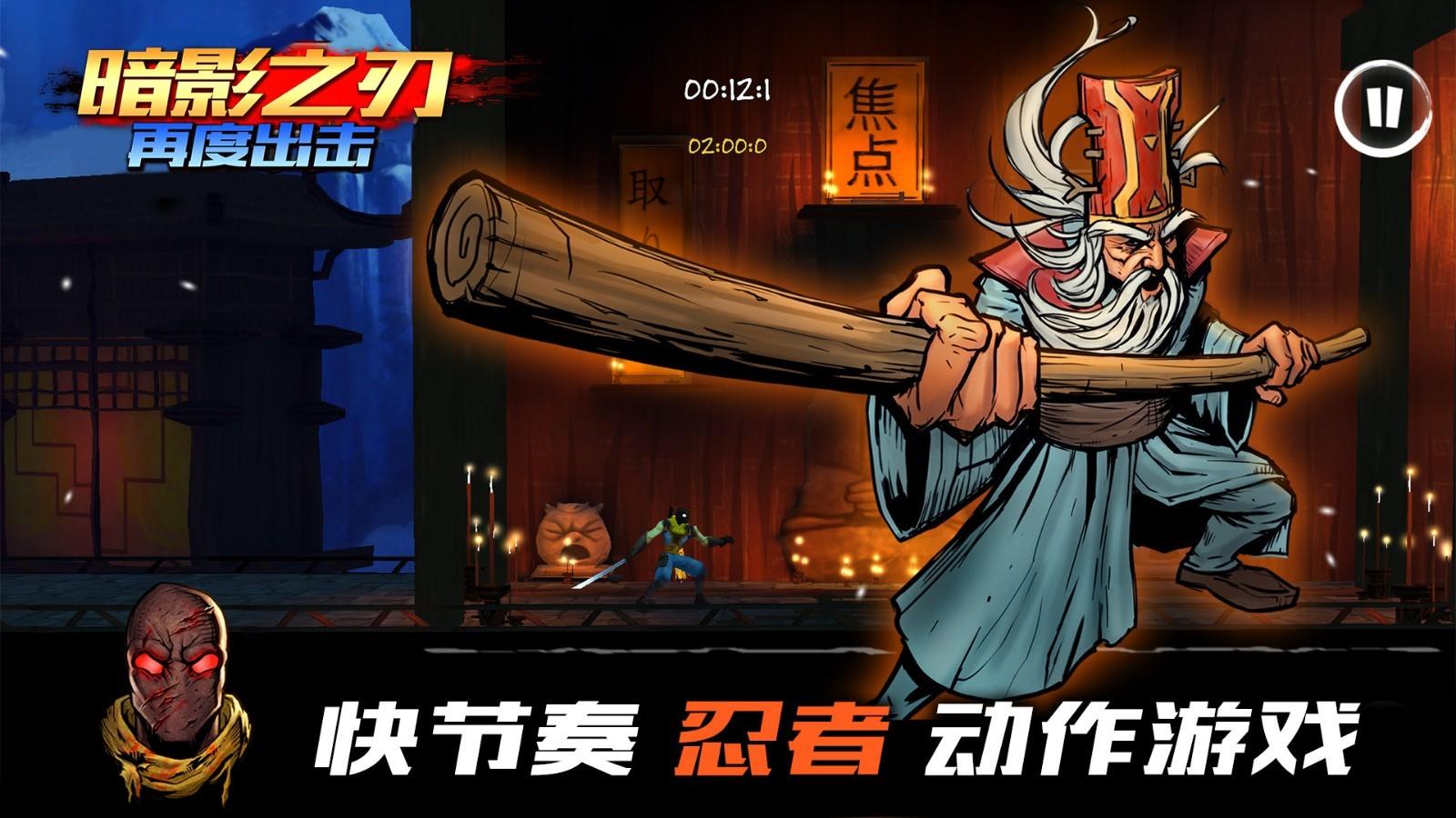 暗影之刃再度出击中文安卓版截图2