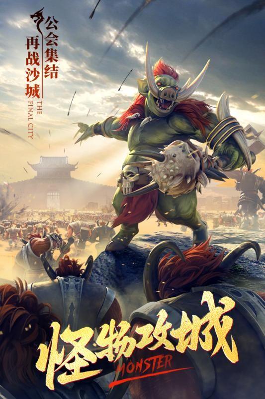 战神传奇龙皇传说截图4