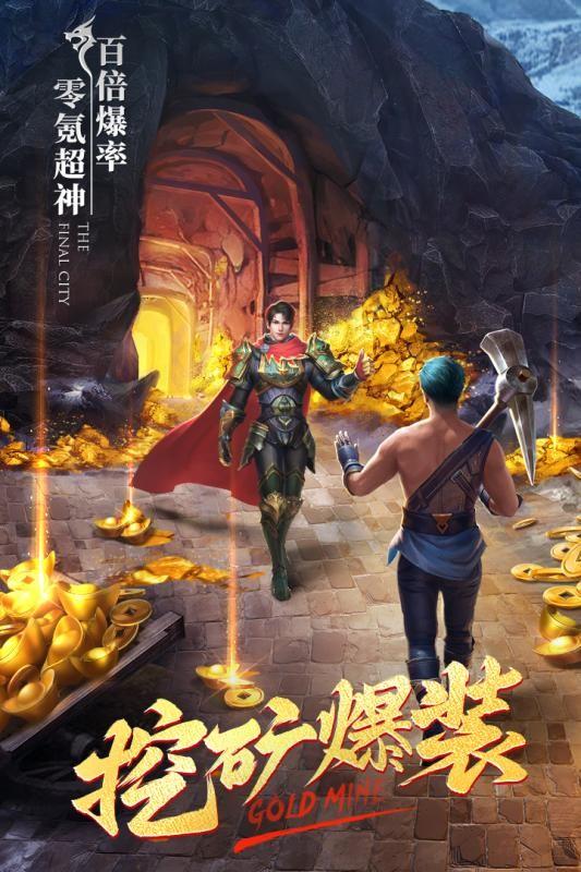战神传奇龙皇传说截图2