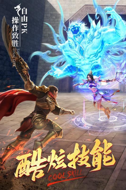 战神传奇龙皇传说截图3