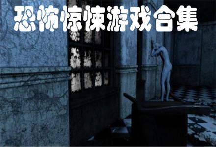 恐怖惊悚游戏合集