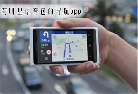 有明星语音包的导航app