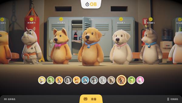 动物派对安卓手机版截图4