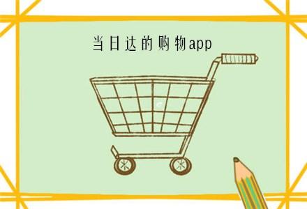 当日达的购物app