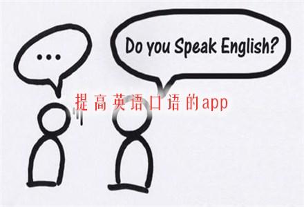 提高英语口语的app