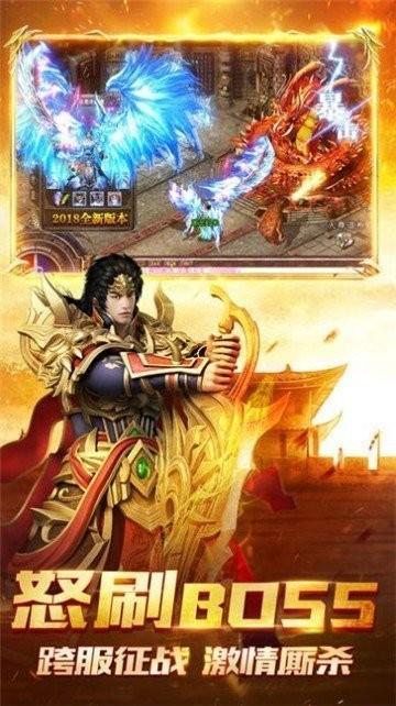 火之游戏热血龙皇截图1