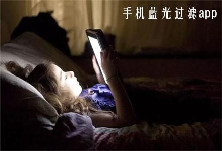 手机蓝光过滤