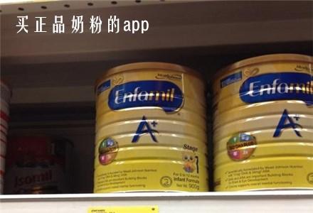 买正品奶粉