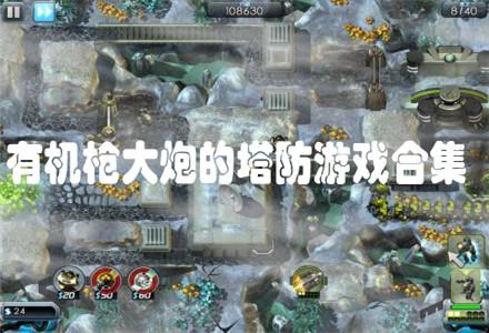 有机枪大炮的塔防游戏合集