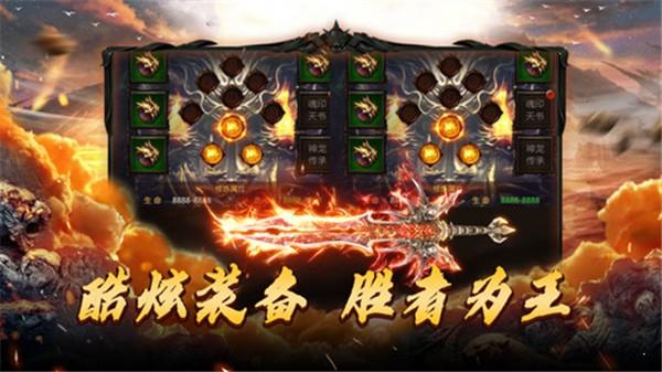 龙城秘境传奇截图3