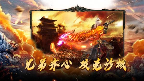 龙城秘境传奇截图2