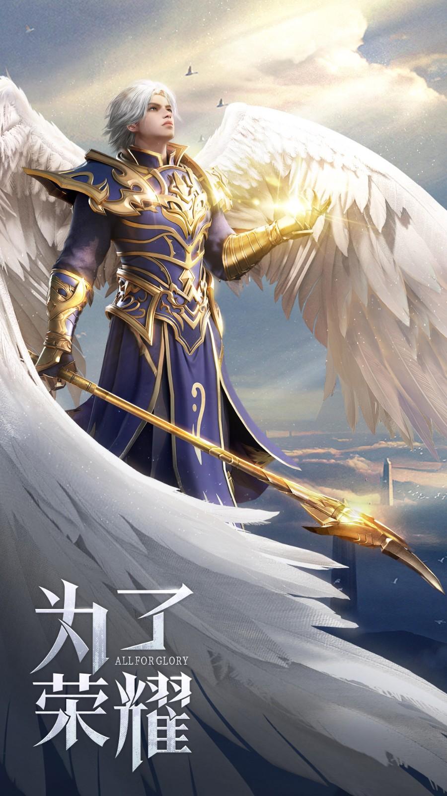 三七互娱荣耀大天使截图5