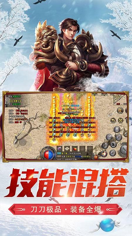 江苏欢娱冰雪复古传奇之盟重英雄截图1
