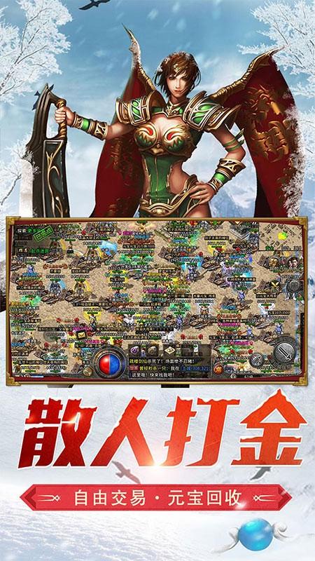 江苏欢娱冰雪复古传奇之盟重英雄截图2