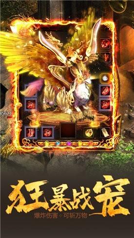 龙城战歌欧皇版截图1
