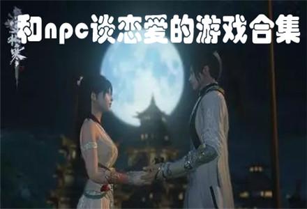 和npc谈恋爱的游戏合集