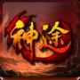 伍陆柒神途