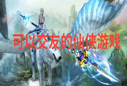 自由交友的仙侠游戏合集