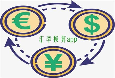 汇率换算app