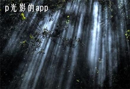 p光影的app